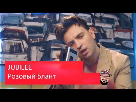 видео:  Иностранец реагирует на JUBILEE – Розовый Блант