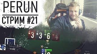 Футбол, Сочи и фрирольчики - Perun стримит на Pokerdom #21