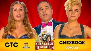 СМЕХBOOK | СокоLav | Уральские пельмени