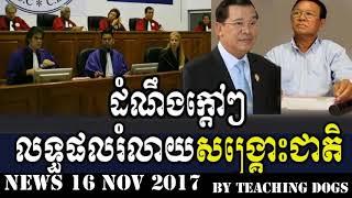 Cambodia News Today RFI Radio France International Khmer Night Thursday 11/16/2017