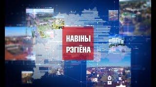 Новости Могилевской области 19.02.2018 выпуск 20:30 [БЕЛАРУСЬ 4  Могилев]
