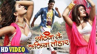 Othawa Ke Laliya Tohar | Aakash Mishra | Superhit Bhojpuri Song | Othawa Ke Laliya 2