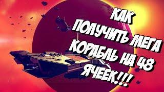 No Man's Sky - как получить АТЛАС-ПАСС 1