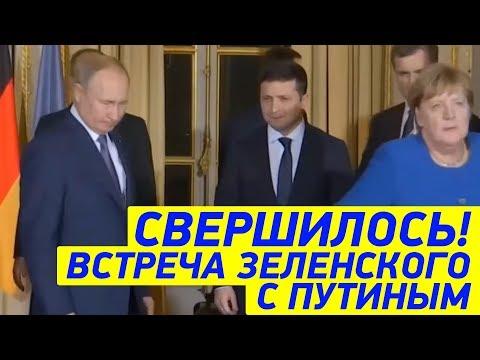 СРОЧНО! Первые кадры встречи Зеленского и Путина