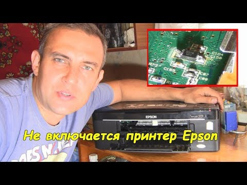 Не включается принтер Epson - сгорел диод #деломастерабоится