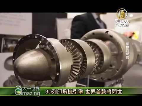 3D列印飛機引擎 世界首款將問世【大千世界】3D列印|3D Printing|飛機引擎