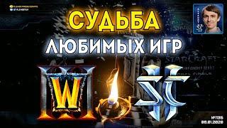 НОВАЯ ЖИЗНЬ ИЛИ ВЯЛАЯ СМЕРТЬ? Что значит анонс ESL Pro Tour для StarCraft и WarCraft