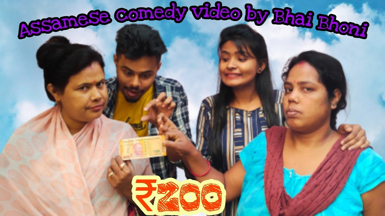 ₹200💰(Rs. Two Hundred)- দুশ টকা😁, Assamese comedy video by Bhai Bhoni