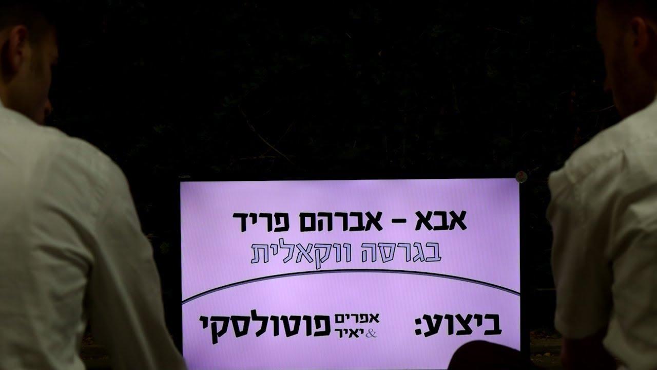#ווקאלי אבא – אברהם פריד בגרסה ווקאלית בביצוע יאיר & אפרים פוטולסקי