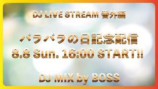 【パラパラの日!!】EUROBEAT LIVE STREAM!! by DJ BOSS