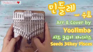 [Yoolimba] 민들레(우효 - 갤럭시 노트20 광…