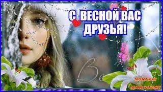 С ВЕСНОЙ ВАС ДРУЗЬЯ!!!