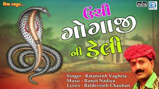 Ratansinh Vaghela   ઊંચી ગોગાજી ની ડેલી   Superhit Gujarati Song   Unchi Gogaji Ni Deli