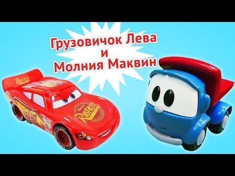 Машинки Грузовичок Лева и Маквин — Видео для детей — Все серии