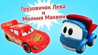 Фото Машинки Грузовичок Лева и Маквин — Видео для детей — Все серии