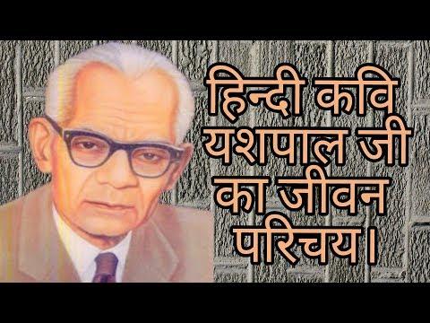 हिन्दी कवि यशपाल जी का जीवन परिचय।