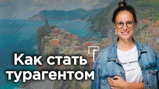 Как стать турагентом? | Профессия менеджер по туризму