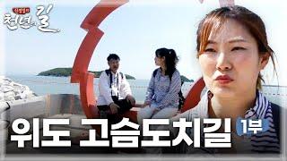 [신정일의 천년의 길] 위도 고슴도치길 -2020. 6…