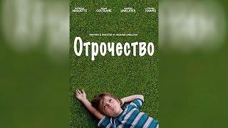 Отрочество (2014)