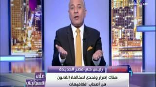 شاهد.. سجال بين رئيس حى مصر الجديدة وصاحب كافيه مخالفة