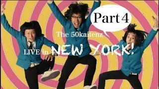 ザ50回転ズ Live In NEW YORK!〜Part 4〜
