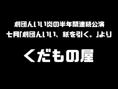 劇団んいいTV七月劇団んいい紙を引くダイジェストその2特別編