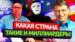 Сравниваем МИЛЛИАРДЕРОВ РФ и США | Быть Или не Быть