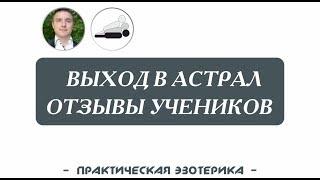 Евгений Грин - Выход в астрал отзывы учеников!
