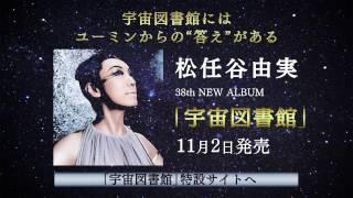 松任谷由実 2016.11.2release 38th NEW ALBUM「宇宙図書館」収録楽曲 「...