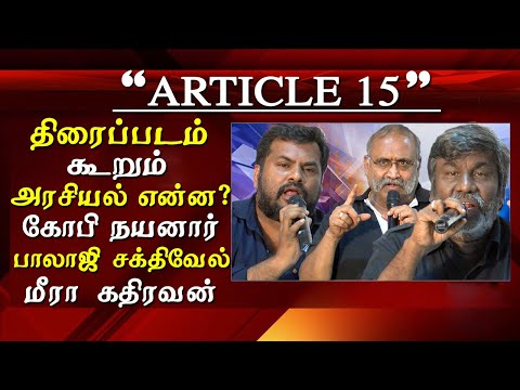 director gopi nainar balaji sakthivel and meera kathiravan speech on article 15 movie    tamil news today    For More tamil news, tamil news today, latest tamil news, kollywood news, kollywood tamil news Please Subscribe to red pix 24x7 https://goo.gl/bzRyDm red pix 24x7 is online tv news channel and a free online tv