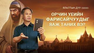 """Христийн сүммйн кино""""Ялалтын Дуу""""киноны хэсэг:орчин үеийн Фарисайчуудыг яаж таних вэ?(Монгол хэлээр)"""