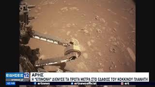 <span class='as_h2'><a href='https://webtv.eklogika.gr/aris-i-quot-epimoni-quot-dienyse-ta-prota-tis-metra-sto-edafos-toy-ari-06-03-2021-ert' target='_blank' title='ΑΡΗΣ | Η ΕΠΙΜΟΝΗ διένυσε τα πρώτα της μέτρα στο έδαφος του Άρη | 06/03/2021 | ΕΡΤ'>ΑΡΗΣ | Η ΕΠΙΜΟΝΗ διένυσε τα πρώτα της μέτρα στο έδαφος του Άρη | 06/03/2021 | ΕΡΤ</a></span>