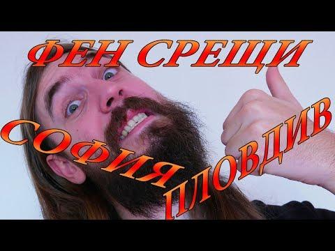 ФЕН СРЕЩИ ТАЗИ СЕДМИЦА - ПЛОВДИВ и СОФИЯ!!!!!!!