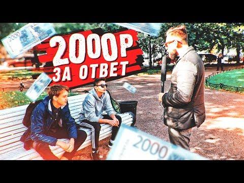 Плачу 2000 рублей за ответы на вопросы  /  Музыкальные вопросы / Негодяй TV