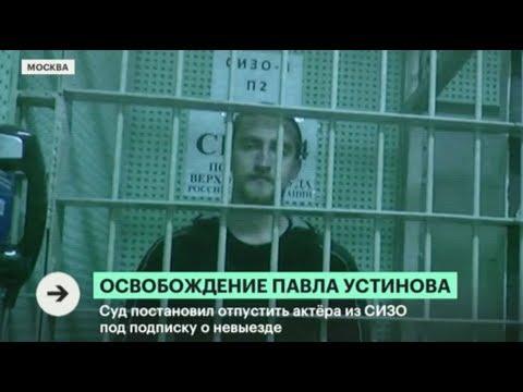 Павел Устинов вышел