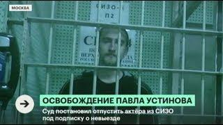 Павел Устинов вышел на свободу. Мосгорсуд выпустил актера Павла Устинова из-под стражи