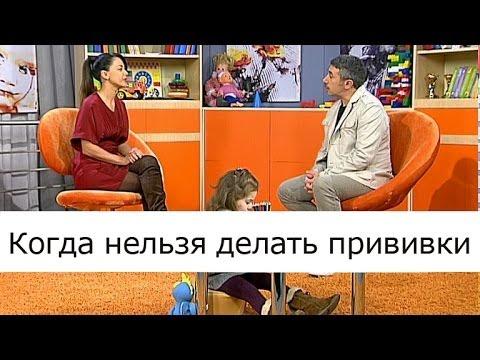 Когда нельзя делать прививки - Школа доктора Комаровского