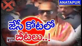 Political heat Increases in Anantapur | AP Election 2019 | BACKDOOR Politics | Mahaa News
