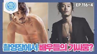 [비정상회담][116-4] 드라마 촬영장에서 벌어진 배우들의 은근한 기싸움♨오지호VS장혁VS한정수 (Abnormal Summit)