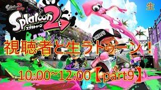 視聴者と生ラトゥーン!【part9】 thumbnail