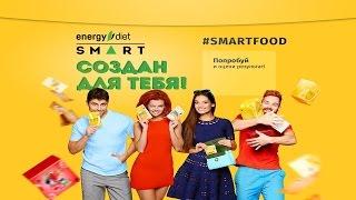 Коктейли Energy Diet Smart