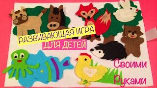 Развивающая Игра для Детей Своими Руками! Изучаем Животных!