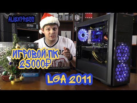 Игровой ПК за 25000 LGA 2011.Отработанная печка для всего.