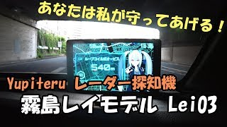 Yupiteru GPS&レーダー探知機 霧島レイモデル Lei03 (CV:沢城みゆき) Y...