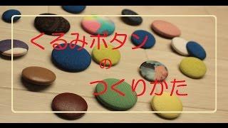 【100均DIY】くるみボタンの作り方 ◎handmade◎ thumbnail