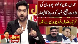 Fawad ch and PTI Controversy | Sawal to Hoga | Neo News