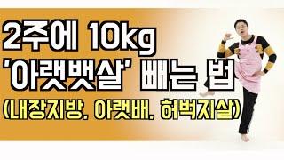 2주에 10kg 다이어트 아랫뱃살빼는 최고의 다이어트 …