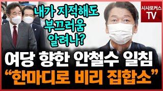 """국민의당 안철수 """"여야 막론한 일침""""…"""
