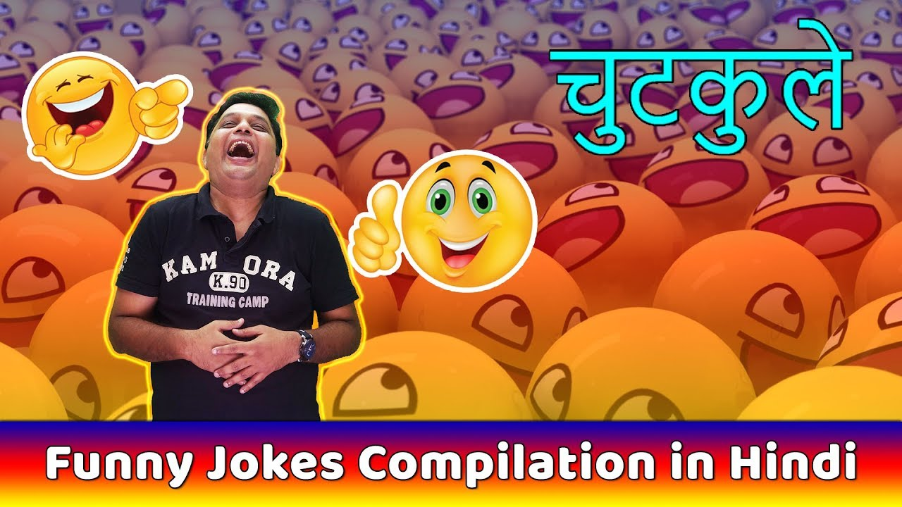 Image of: Chutkule Jokes In Hindi Funny Hindi Jokes Videos हद चटकल Stand Up Comedy In Hindi Hindi Funny Jokes In Hindi Funny Hindi Jokes Videos हद