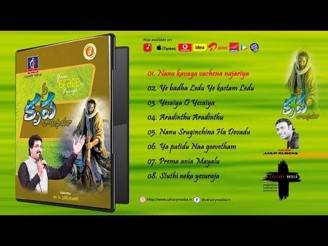 Nee Krupa Chalunayya - JukeBox
